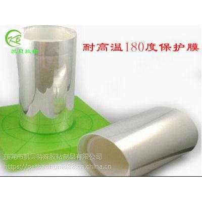 耐高温pe PET保护膜 电子产品专用保护膜 厂家生产 多种规格