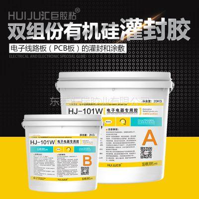 汇巨胶粘HJ101有机硅灌封胶为您解决所需灌封的部位的封装