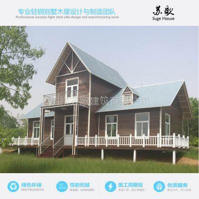 专业厂家设计定制 北欧风轻钢龙骨结构别墅房屋 休闲度假旅游 私人住宅