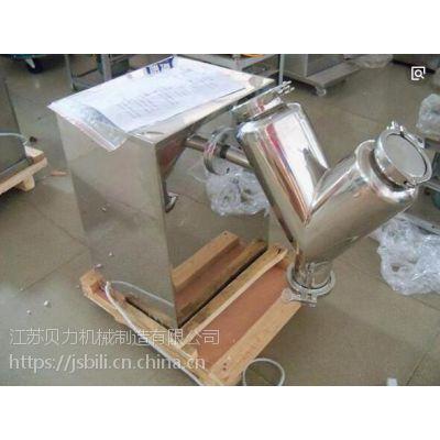 供应 实验室专业小型 VH5型 混合机拌料机