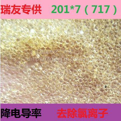 阴离子交换树脂201*7(717)强碱性阴离子交换树脂 降电导率