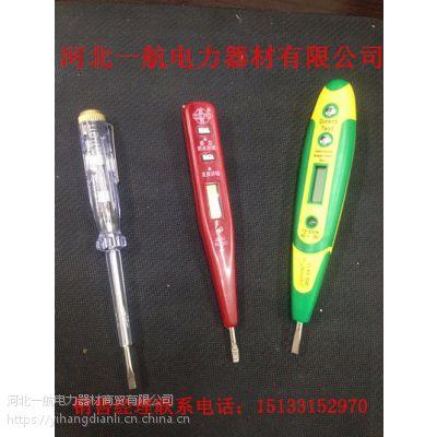一航电子工具验电笔 电工专用验电笔 电子感应验电笔 家用验电笔