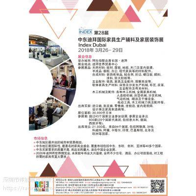 第28届中东迪拜国际家具生产辅料及家居装饰展