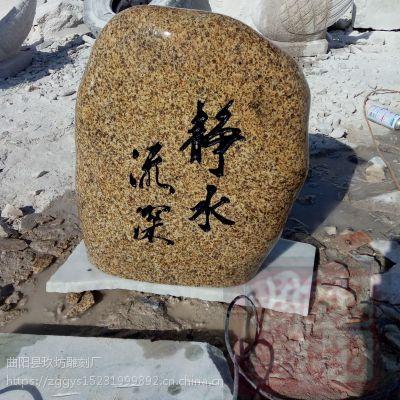 大型鹅卵石景观自然石风景石刻字 门牌石泰山石学校留念石新品 刻字石 玖坊雕塑