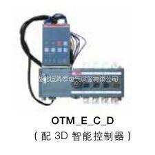 ABB双电源转换开关自动式3D控制器OTM_3D