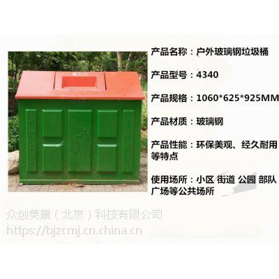 模压玻璃钢垃圾桶 耐高温 户外公园社区分类防腐垃圾箱 众创美景厂家直销