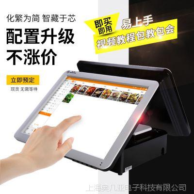 奥家AK780DT双屏触摸屏收银机餐饮收款机奶茶店快餐饭店超市