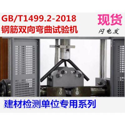 东莞江门贵阳2018款钢筋反向弯曲装置