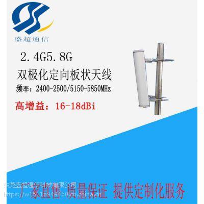 2.4G/5.8G基站板状天线 双频 双极化高增益定向天线16/18dbi