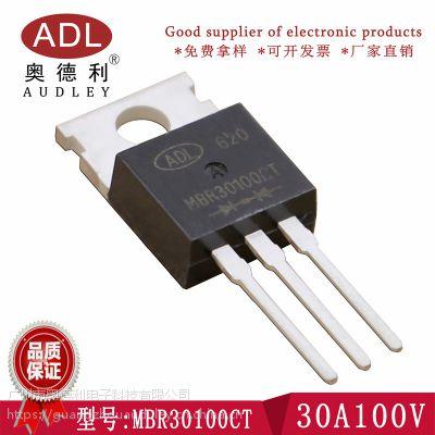 奥德利 肖特基二极管 MBR30100C 30A100V TO-220 进口芯片 厂家