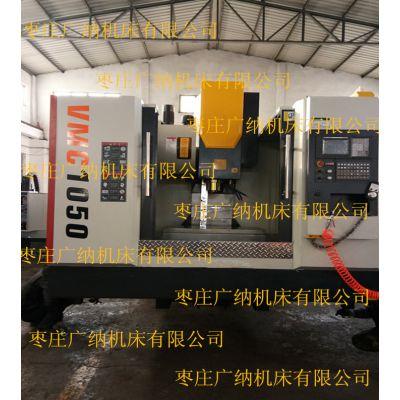 供应高刚性重切削硬轨VMC1050立式加工中心cnc加工中心数控铣床