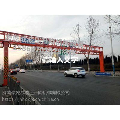 青海省智能升降限高龙门架架生产厂家 豪乾成SJD—11西宁智能限高架交通设施
