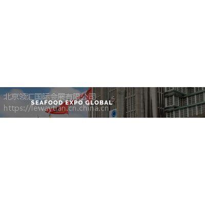 2019年比利时水产展|欧洲水产展| 欧洲渔业博览会|官方招展处