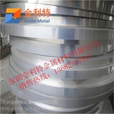 金利特供应5052铝合金带 光面铝镁合金带