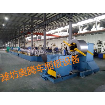 ATXB420型车厢板成型机潍坊奥腾冷弯研发制造