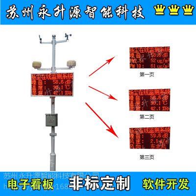 苏州永升源专业生产定制扬尘在线监测系统 工地环境检测温湿度显示屏风速风向雾炮联动联网