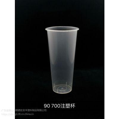 广东佛山安丰700ml PP注塑奶茶杯定做