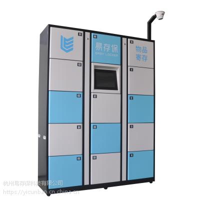 共享寄存柜 扫码寄存柜及扫码储物柜的系统功能-易存保