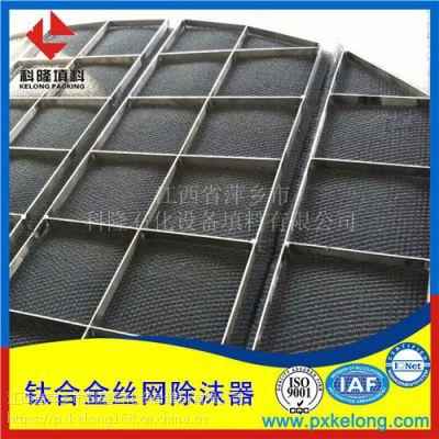 下装式丝网除沫器安装方法