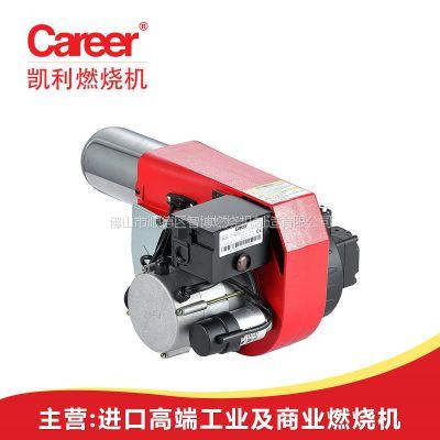 Career进口燃烧机器 焚烧炉燃烧器 轻柴油环保节能加热设备