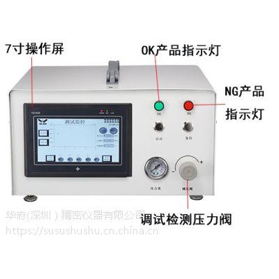 气密性检测仪器哪家强防水泄露仪器判断的标准是什么