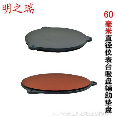60毫米直径吸盘辅助吸附圆盘 仪表台黏贴辅助吸盘吸附垫盘