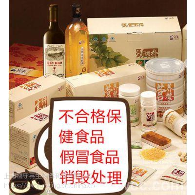青浦区仓储过期食品饮料销毁青浦区过期罐头食品销毁青浦区果酱销毁途径