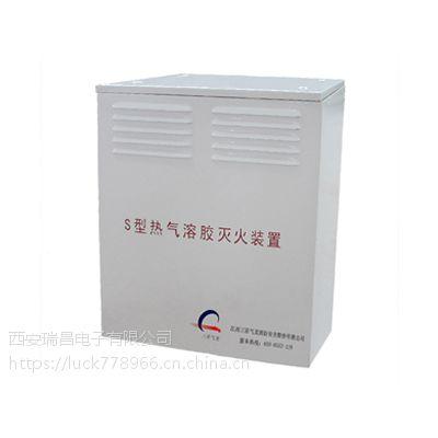 S型落地式热气溶胶灭火装置、抗压能力强、高低压变电房适用