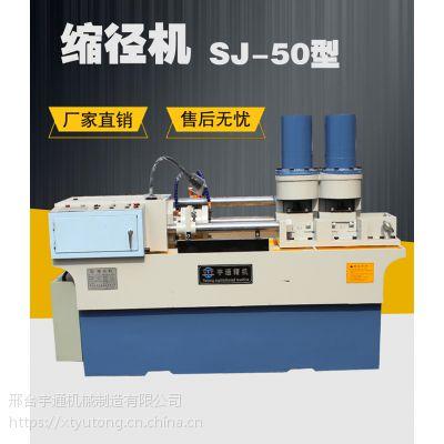 供应宇通圆钢缩径机 SJ-50型缩径机 加工速度快、尺寸准确