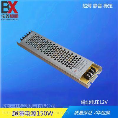 宝鑫照明灯箱电源 12V灯条驱动电源适配器150W超薄静音长条内置变压器
