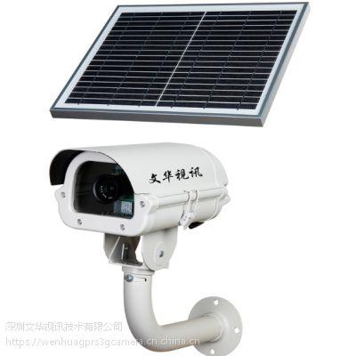 文华3G 500万像素低功耗太阳能摄像机 野外无线抓拍机 带夜视 输电线路可视化监控