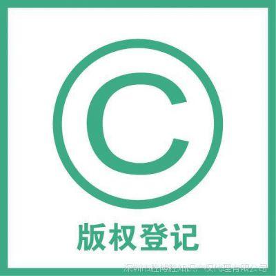 计算机软件著作权、美术作品、其它作品、版权登记