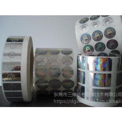 激光全息防伪标贴、三维立体防伪标签、激光镭射防伪商标