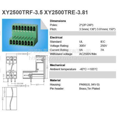 浙江慈溪xy2500trf插拔式接线端子