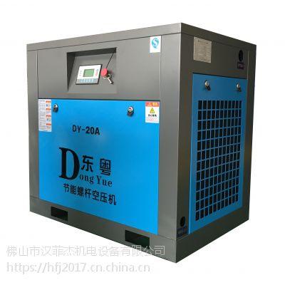 东粤空压机DY-20A 15KW空气压缩机 佛山节能省电空压机 气泵