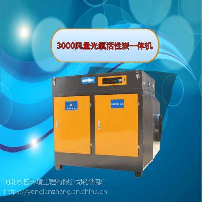 柳州塑料造粒车间烟气臭气净化技术 光氧活性一体机设备厂家直销