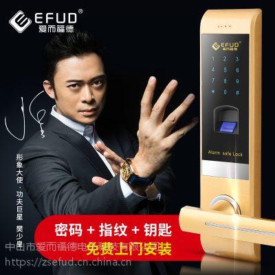 EFUD 天地杆指纹门锁 春天门配套智能锁 天地杆门锁 国标电子锁 工厂直销