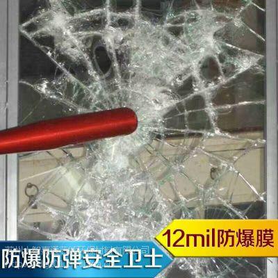 吉林银行防爆膜/柜台12mil防爆膜/安全防爆膜/玻璃贴膜