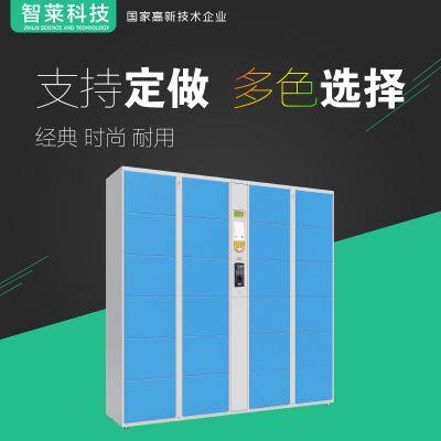 共享扫码存包柜 电子式 厂家直销 可定制
