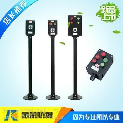 金荣LZC8050防爆防腐操作柱 立式防爆操作柱