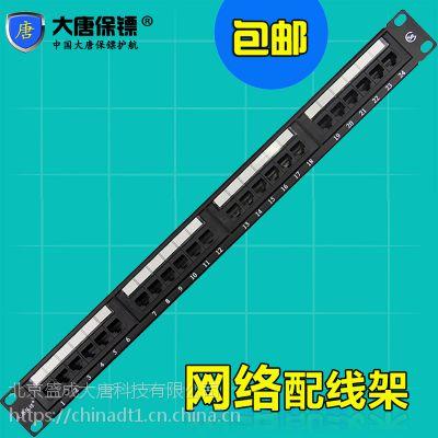 大唐保镖DT2804-524大唐 超五类 网络配线架 24口 超5类配线架机房布线