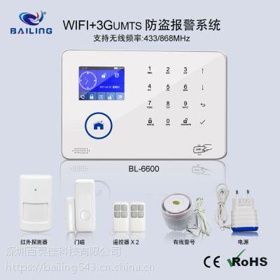 2.4英寸彩屏GSM手机卡防盗报警器WIFI防盗器报警器家庭店铺防盗器
