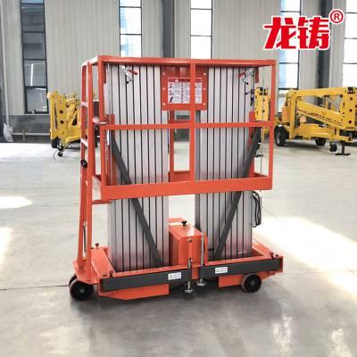 南宁厂家直销铝合金升降机 10米电动升降台 室内装潢液压升降作业梯