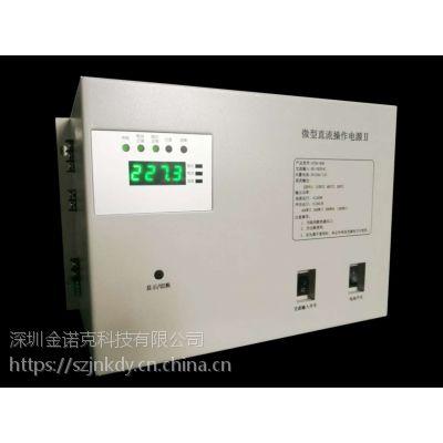 微型直流电源分布式48V操作电源金诺克UP5定制分布式直流屏EPS