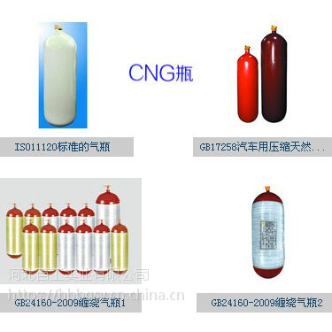 天然气瓶规格 天然气瓶尺寸 车用CNG瓶