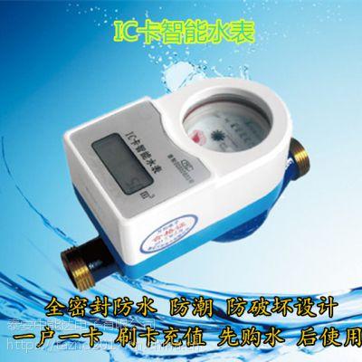 先交费后用水的IC卡预付费水表IC卡冷水水表射频卡饮用水水表预付费智能水表