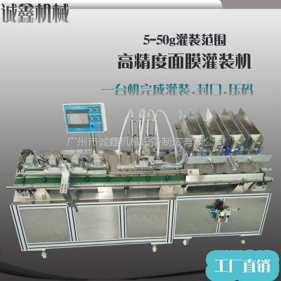 广州面膜袋装灌装机常压诚鑫优质面膜灌装机批发