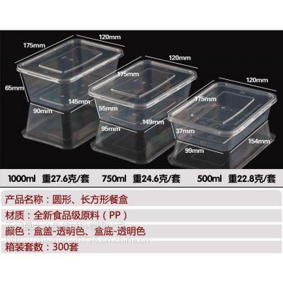 鑫合众 美式方形750 外卖打包微波pp塑料环保可降解快餐盒