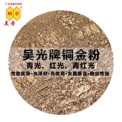 吴光牌铜金粉油墨油漆印染印刷塑料涂料耐温金粉青光红光青红光色