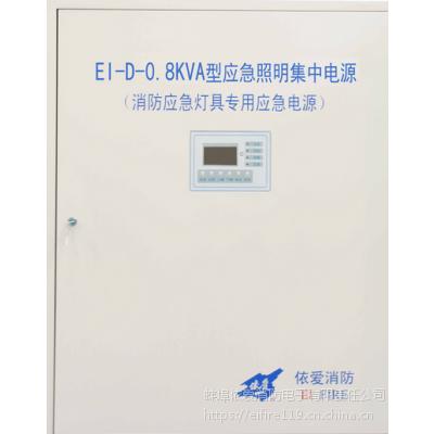 EI-D-0.8KVA型应急照明集中电源